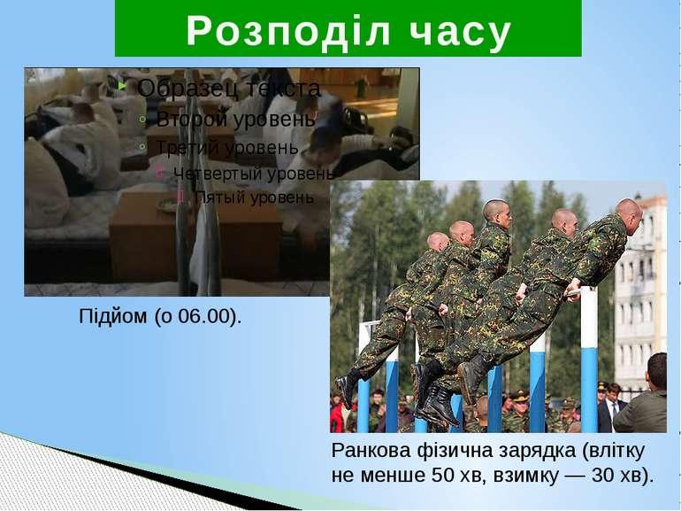 Ранковий огляд (молодші командири (безпосередні і прямі начальники) перевіряю...