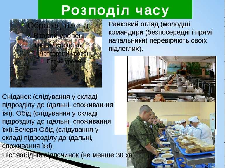Відвідувати військовослужбовців строкової служби, а також тих, хто проходить ...