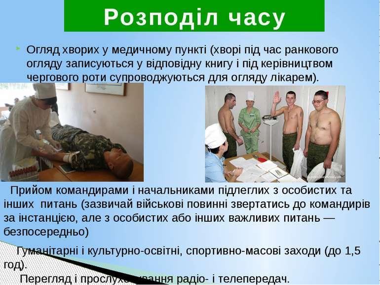 Військовослужбовці повинні митися у лазні не рідше одного разу на тиждень, а ...