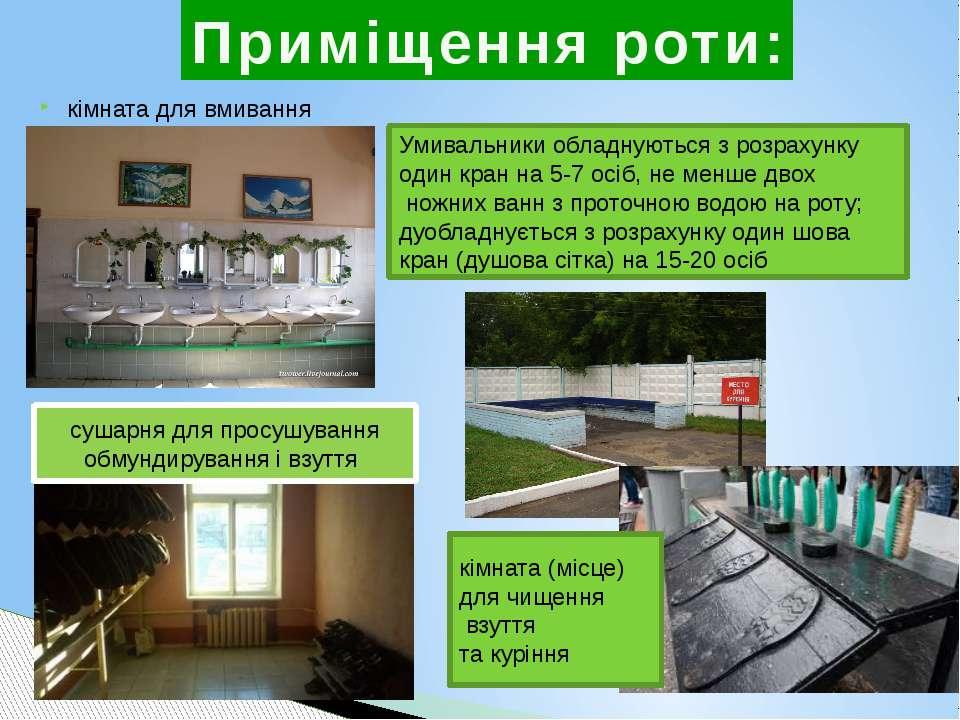 душова туалет . Туалети обладнуються з розрахунку одна кабіна з унітазом (очк...