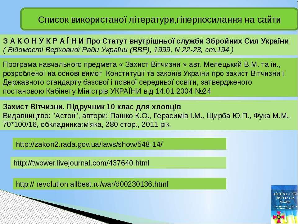 http:// revolution.allbest.ru/war/d00230136.htmlhttp:// revolution.allbest.ru...