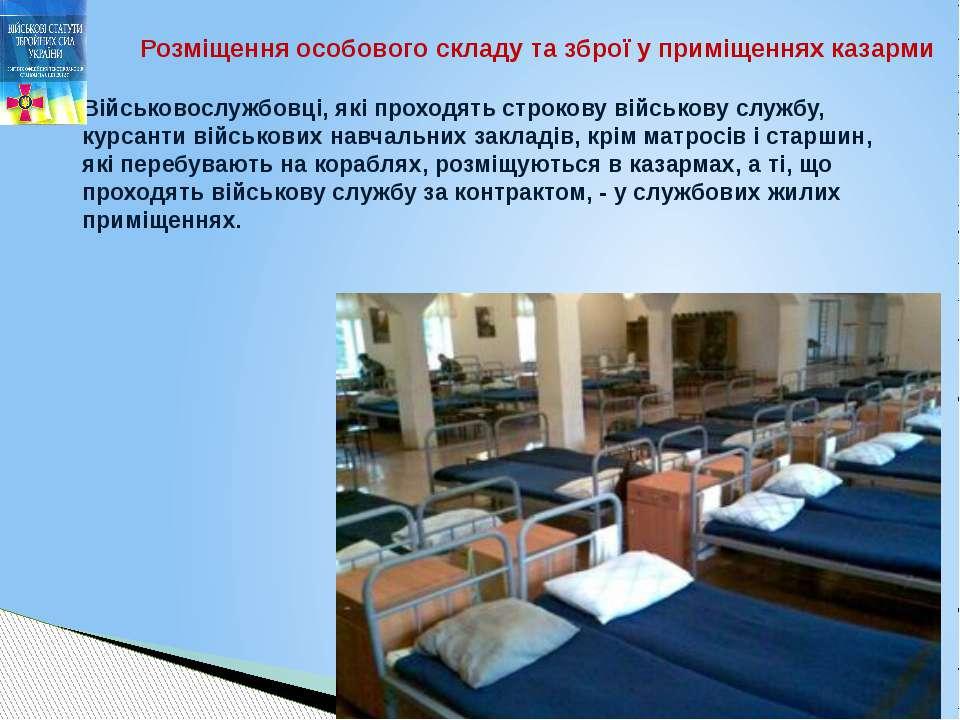 Приміщення роти: Спальне приміщення для особового складу Вспальних приміщення...