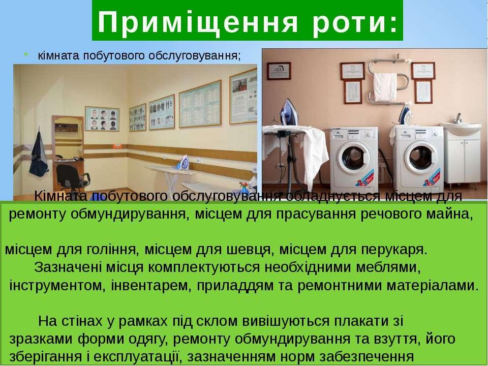 кімната для зберігання майна роти та особистих речей військовослужбовців кімн...