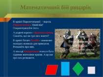Математичний бій рицарів В країні Паралелограмії - король Паралелограм. Який ...