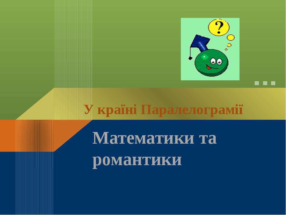 Математики та романтики У країні Паралелограмії