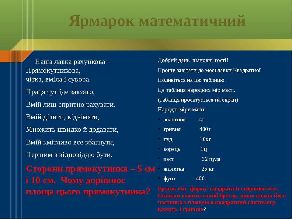 Ярмарок математичний Наша лавка рахункова - Прямокутникова, чітка, вміла і су...