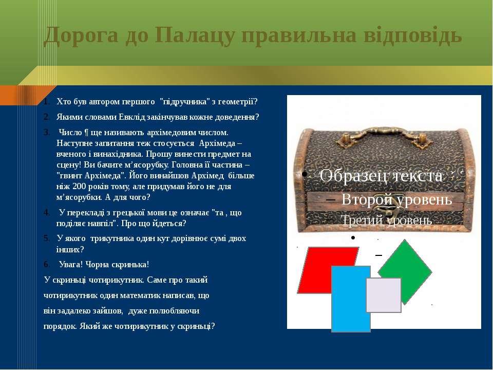 """Дорога до Палацу правильна відповідь Хто був автором першого """"підручника"""" з г..."""