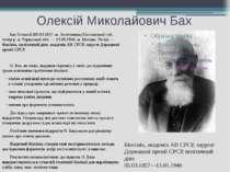 Олексій Миколайович Бах Бах Олексій (05.03.1857, м. Золотоноша Полтавської гу...