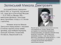 Зелінський Микола Дмитрович Зелінський Микола Дмитрович (06.02.1861, м. Тирас...