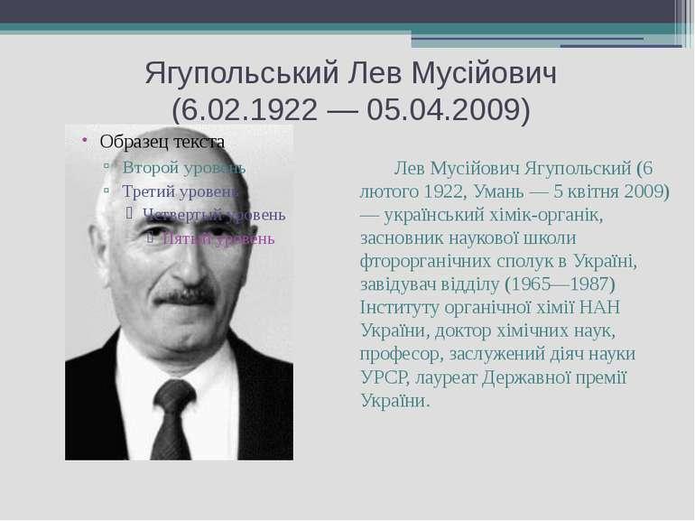 Ягупольський Лев Мусійович (6.02.1922 — 05.04.2009) Лев Мусійович Ягупольский...