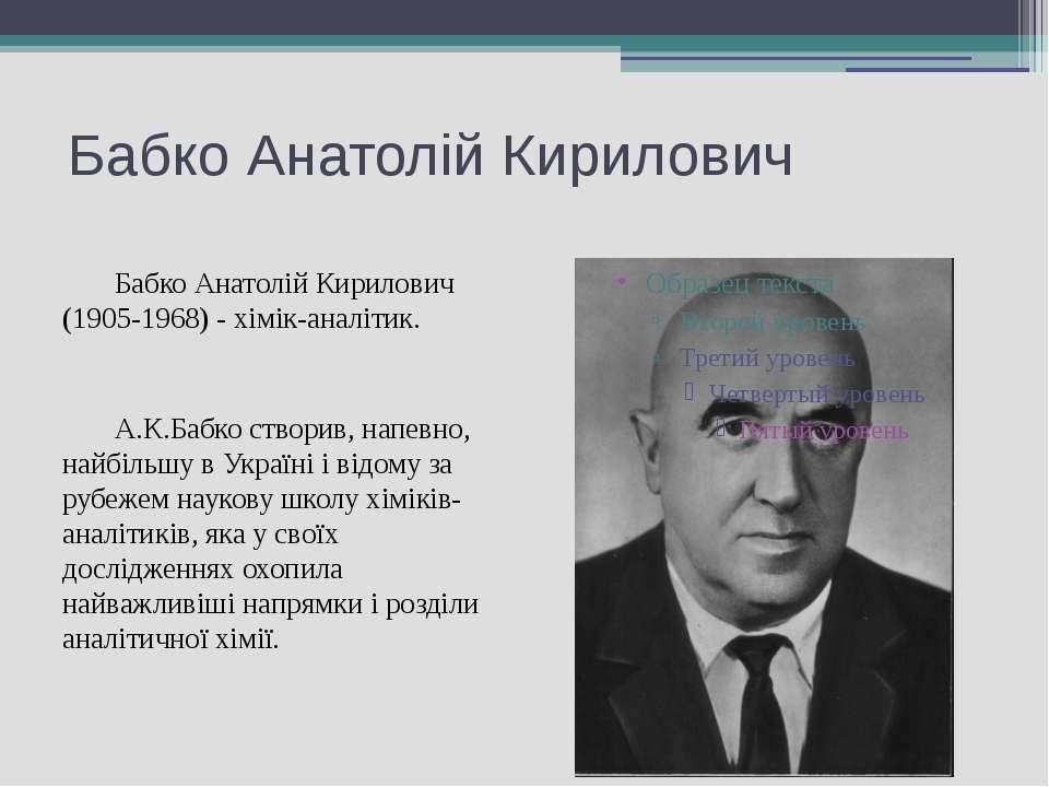 Бабко Анатолій Кирилович Бабко Анатолій Кирилович (1905-1968) - хімік-аналіти...