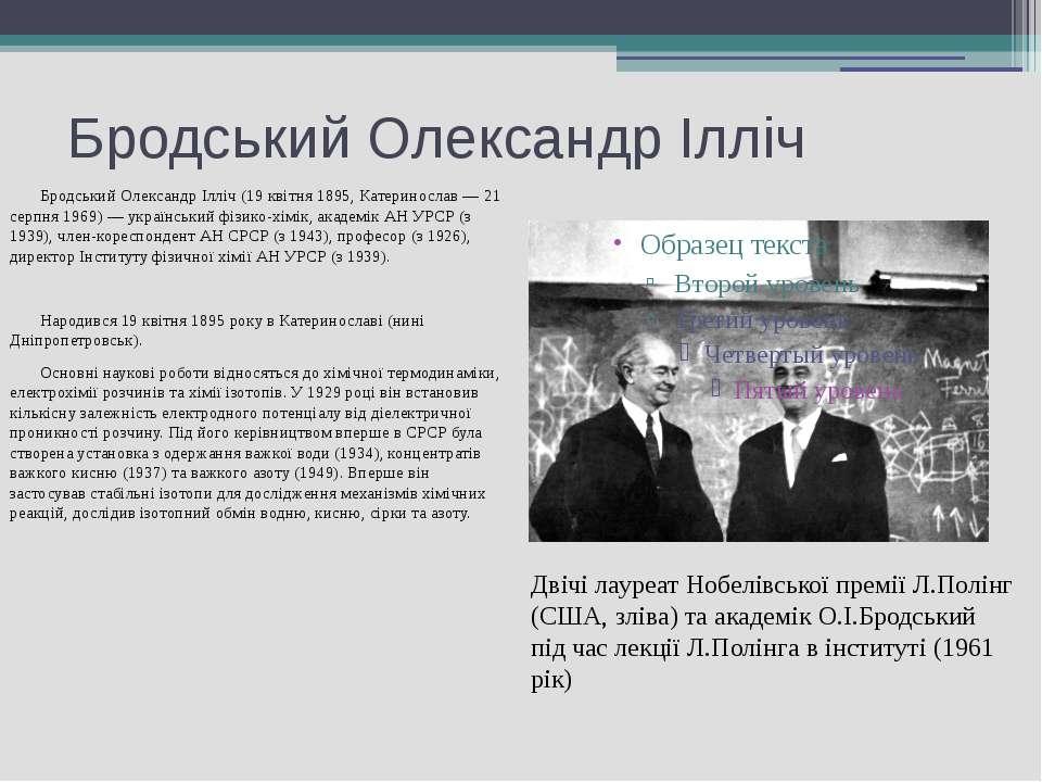 Бродський Олександр Ілліч Бродський Олександр Ілліч (19 квітня 1895, Катерино...