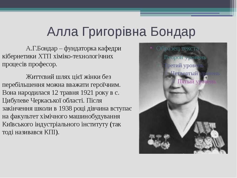 Алла Григорівна Бондар А.Г.Бондар – фундаторка кафедри кібернетики ХТП хіміко...