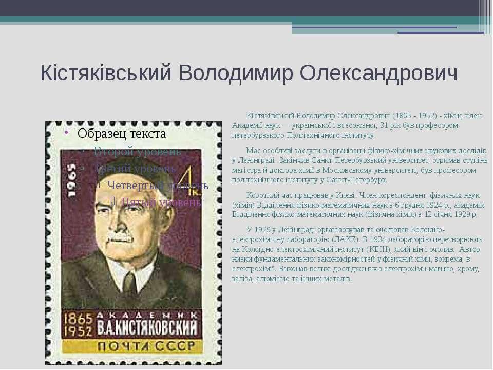 Кістяківський Володимир Олександрович Кістяківський Володимир Олександрович (...