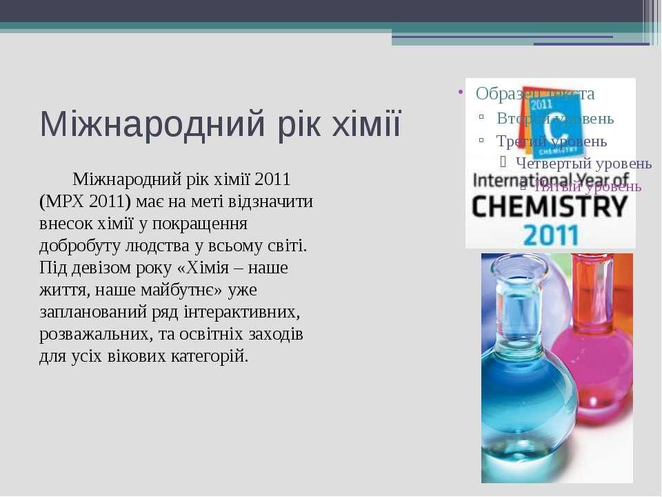 Міжнародний рік хімії Міжнародний рік хімії 2011 (МРХ 2011) має на меті відзн...
