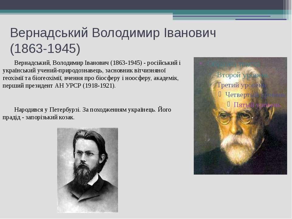 Вернадський Володимир Іванович (1863-1945) Вернадський, Володимир Іванович (1...