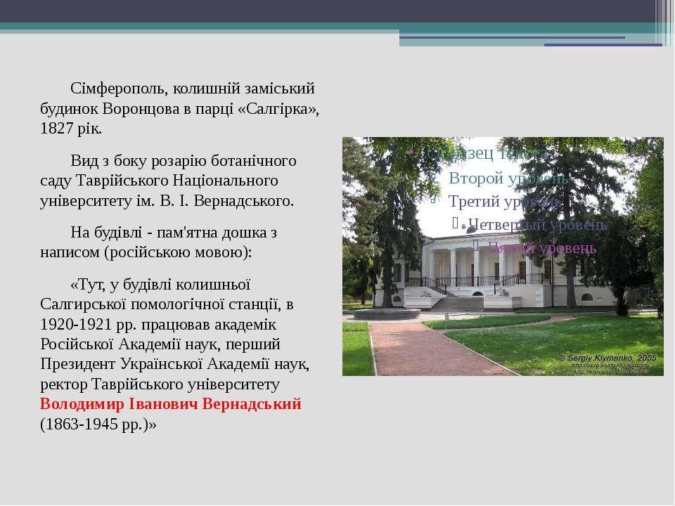 Сімферополь, колишній заміський будинок Воронцова в парці «Салгірка», 1827 рі...