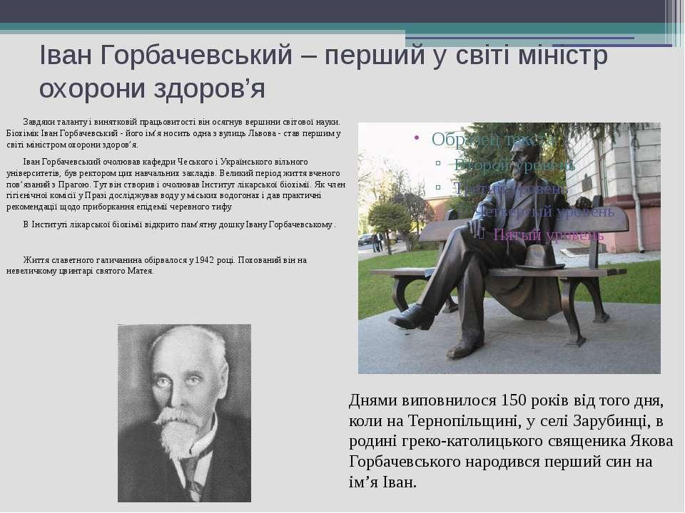 Іван Горбачевський – перший у світі міністр охорони здоров'я Завдяки таланту ...