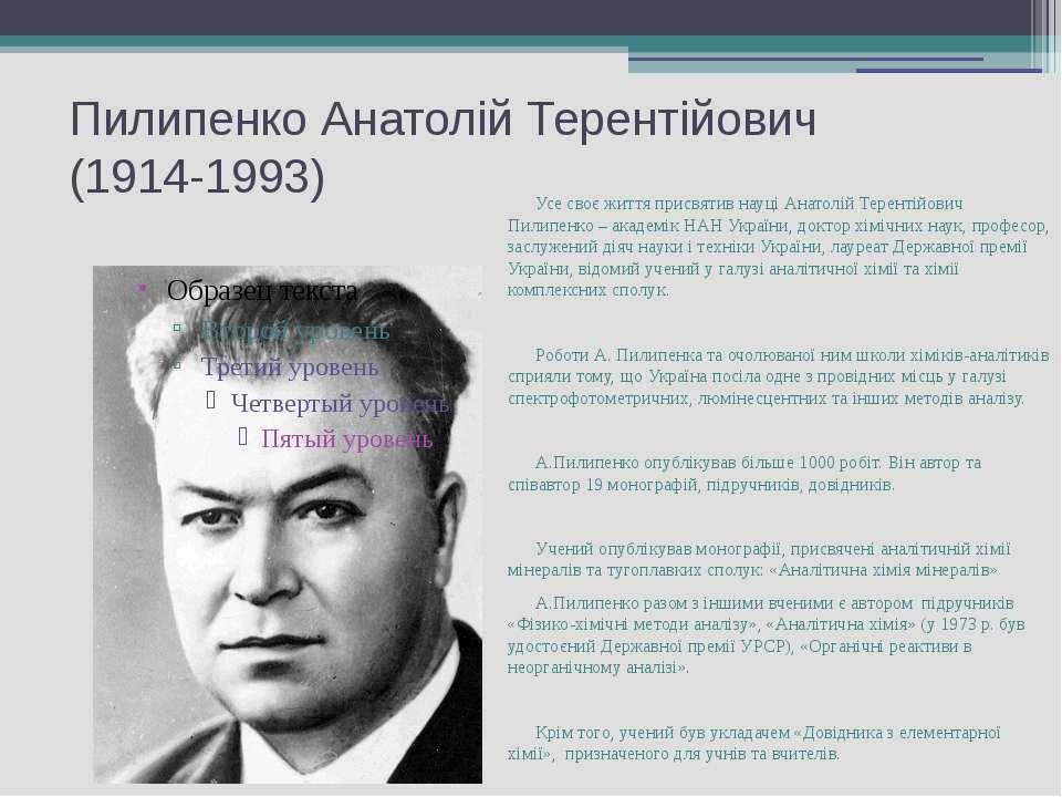 Пилипенко Анатолій Терентійович (1914-1993) Усе своє життя присвятив науці Ан...