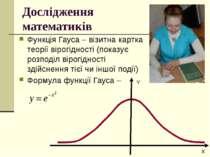 Дослідження математиків Функція Гауса – візитна картка теорії вірогідності (п...