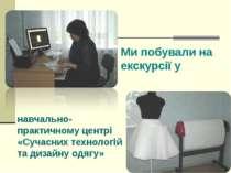 Ми побували на екскурсії у навчально-практичному центрі «Сучасних технологій ...