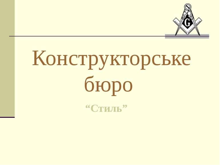 """Конструкторське бюро """"Стиль"""""""