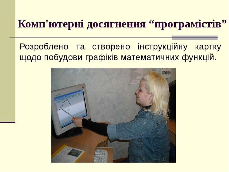 """Комп'ютерні досягнення """"програмістів"""" Розроблено та створено інструкційну кар..."""
