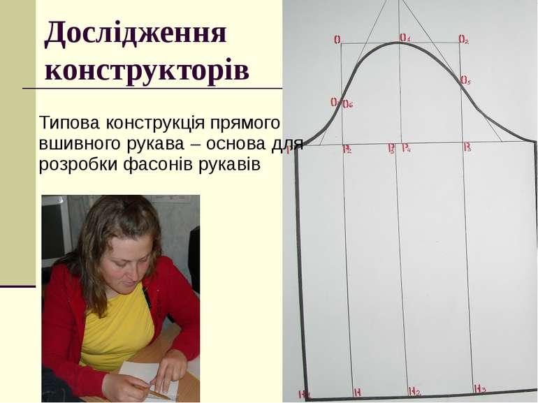 Дослідження конструкторів Типова конструкція прямого вшивного рукава – основа...
