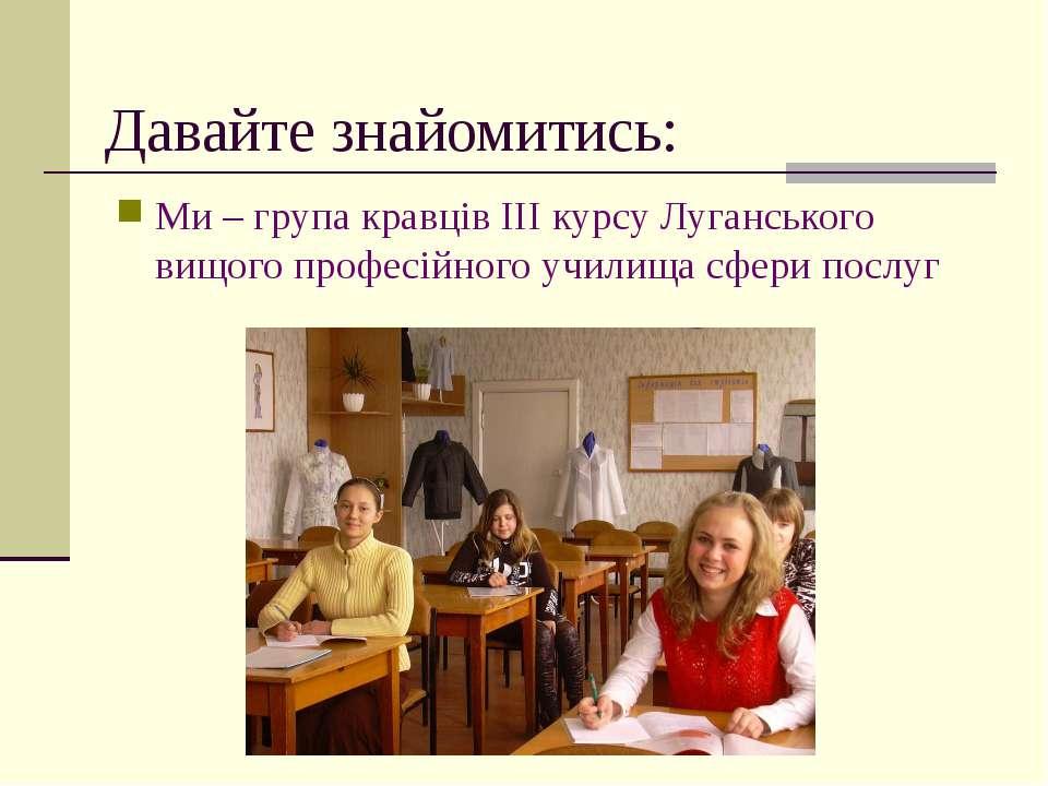 Давайте знайомитись: Ми – група кравців ІІІ курсу Луганського вищого професій...