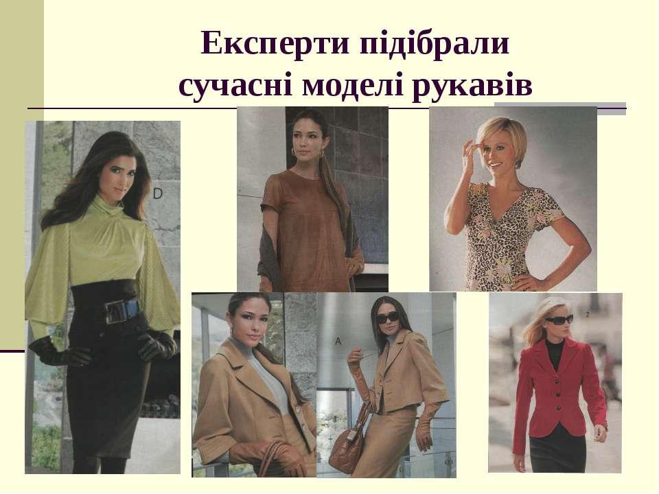 Експерти підібрали сучасні моделі рукавів