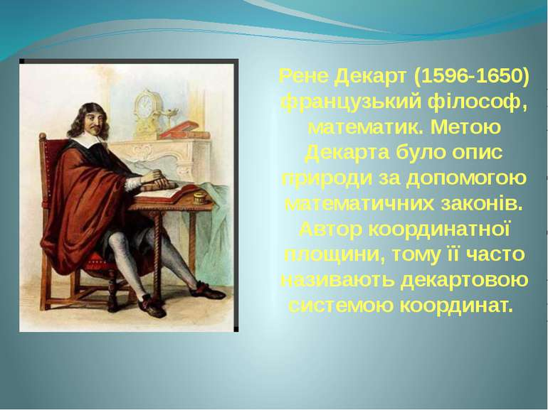 Рене Декарт (1596-1650) французький філософ, математик. Метою Декарта було оп...