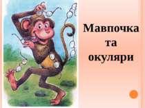 Мавпочка та окуляри