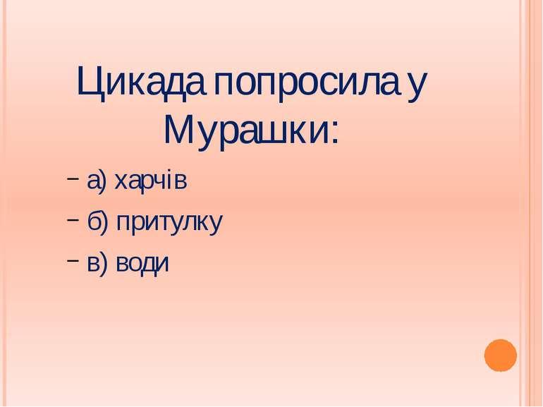 Цикада попросила у Мурашки: а) харчів б) притулку в) води