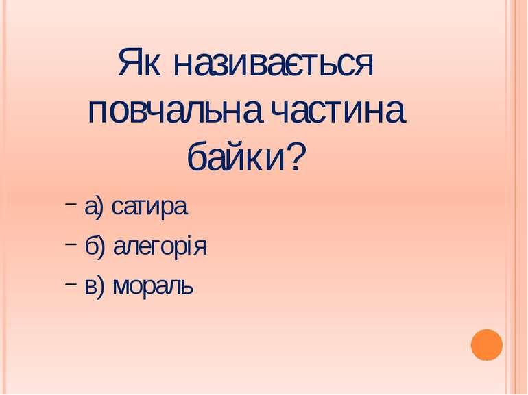 Як називається повчальна частина байки? а) сатира б) алегорія в) мораль