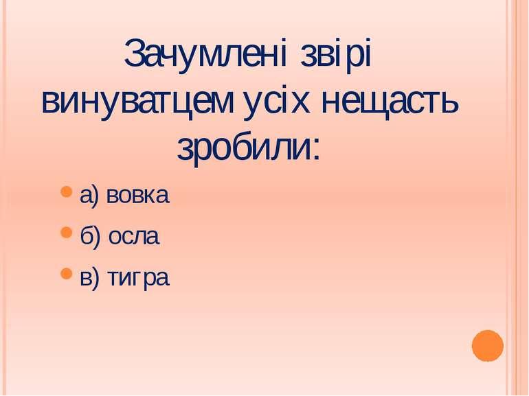 Зачумлені звірі винуватцем усіх нещасть зробили: а) вовка б) осла в) тигра