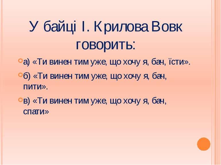 У байці І. Крилова Вовк говорить: а) «Ти винен тим уже, що хочу я, бач, їсти»...