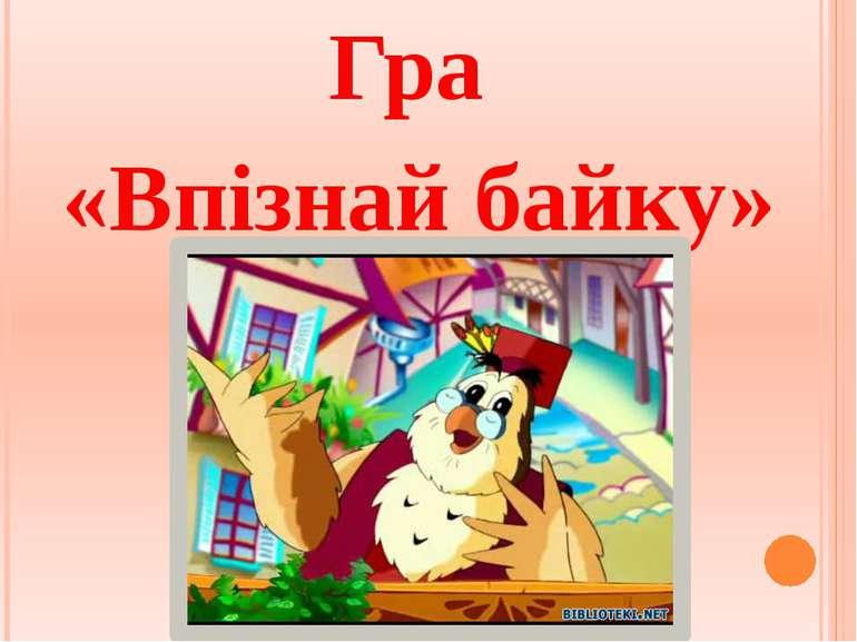 Гра «Впізнай байку»