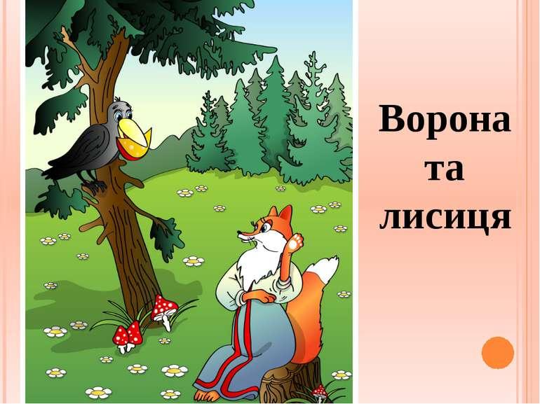 Ворона та лисиця