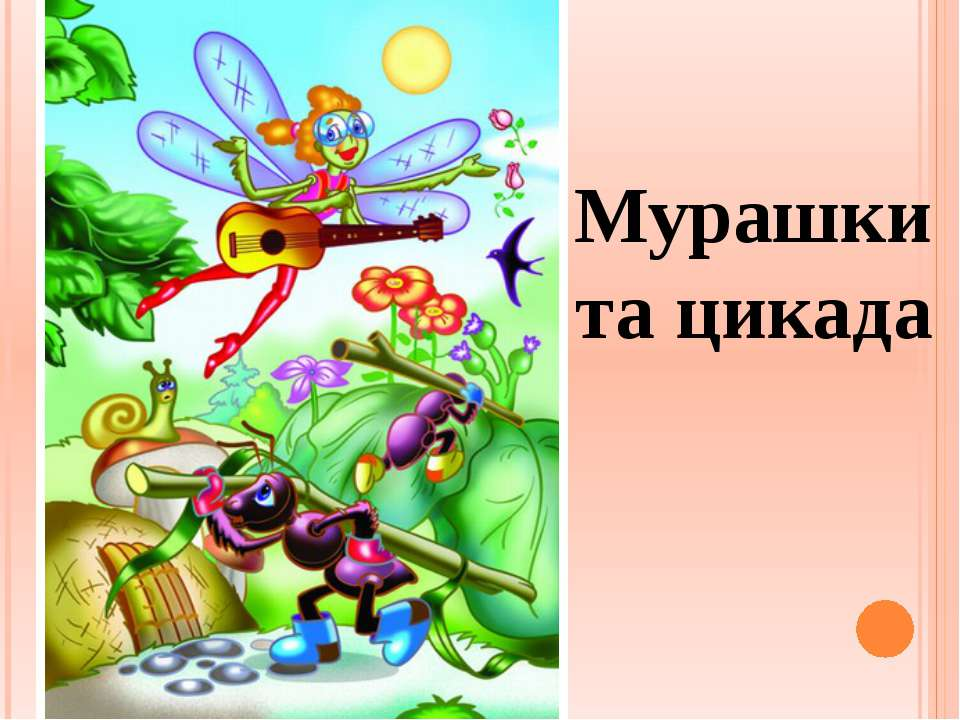 Мурашки та цикада