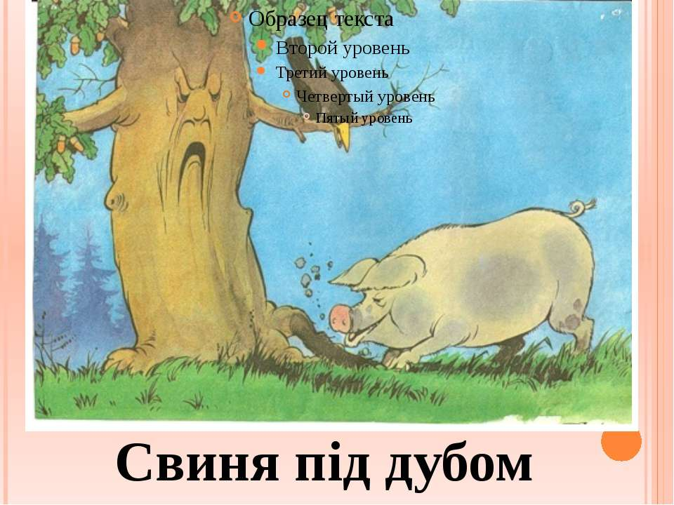 Свиня під дубом