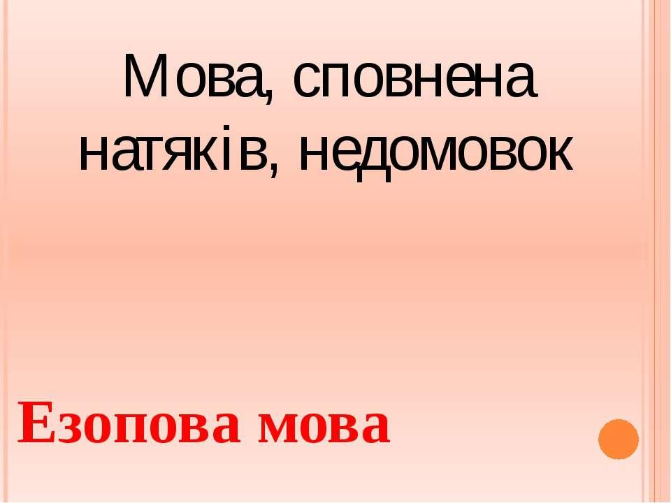 Мова, сповнена натяків, недомовок Езопова мова