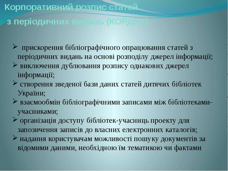 Корпоративний розпис статей з періодичних видань (КОРДБА) прискорення бібліог...