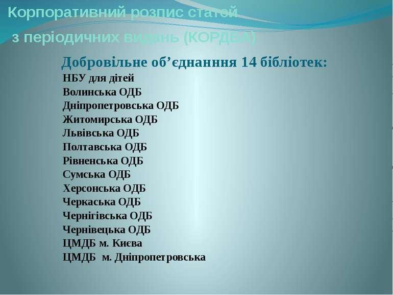 Добровільне об'єднанння 14 бібліотек: НБУ для дітей Волинська ОДБ Дніпропетро...
