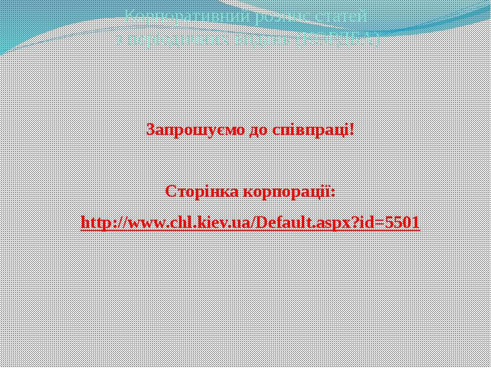 Запрошуємо до співпраці! Сторінка корпорації: http://www.chl.kiev.ua/Default....