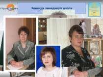 Педагогічний колектив. Який він? Відмінники освіти України -2 Педагогічне зва...