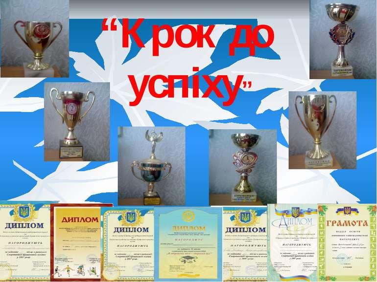 Співпраця з 264 ССЗШ м. Київ