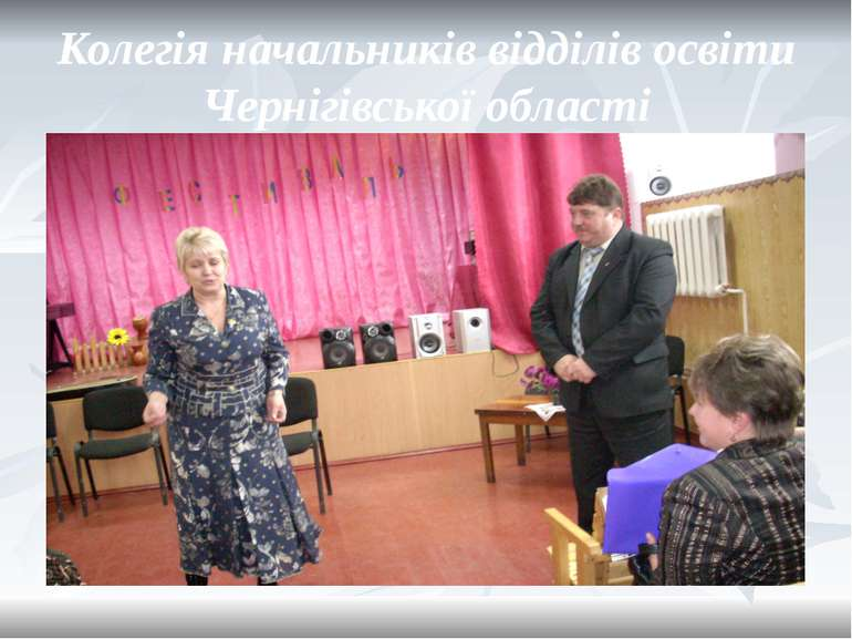 Колегія начальників відділів освіти Чернігівської області