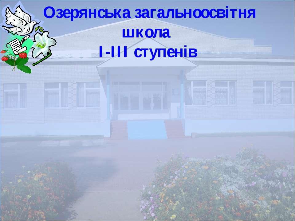 Озерянська загальноосвітня школа І-ІІІ ступенів