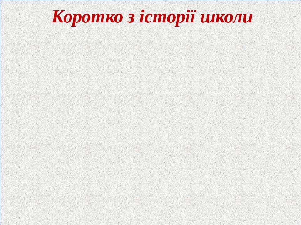 Теоретичне дослідження проблеми, 2010-11навчальний рік Вивчення колективом те...