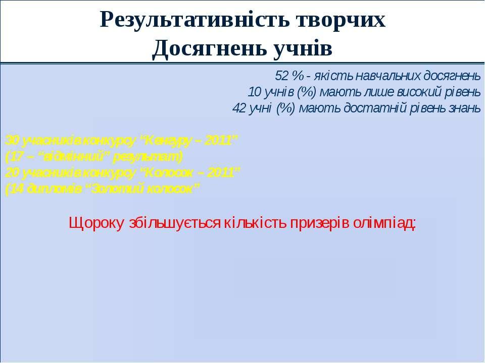 Події, що проходили в останні роки Семінар директорів опорних шкіл Чернігівсь...